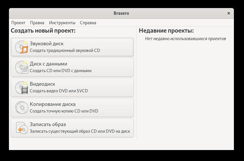 help/ru/figures/brasero-main-window.png