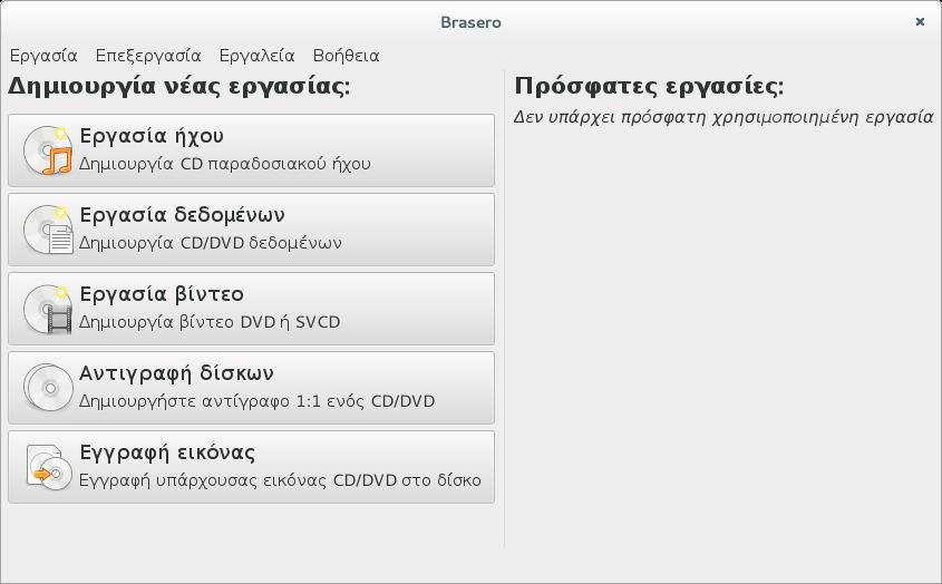 help/el/figures/brasero-main-window.png