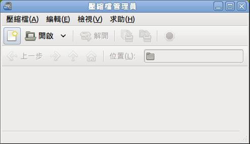 help/zh_TW/figures/file-roller_main_window.png