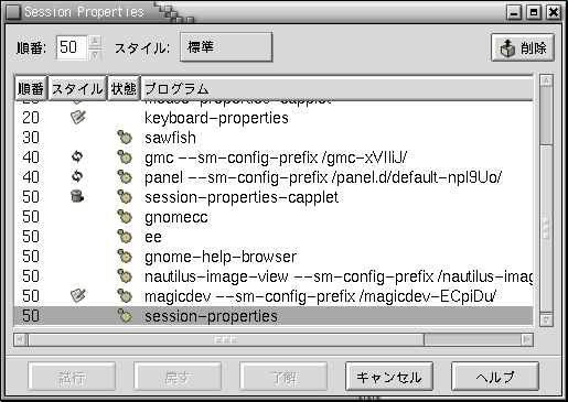 gnome-session/help/ja/figures/session-properties.png