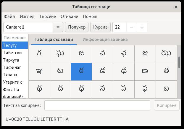 help/bg/figures/gucharmap_window.png