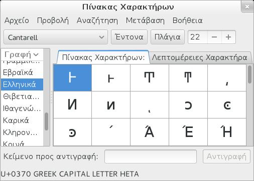 help/el/figures/gucharmap_window.png