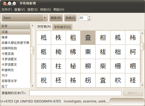 help/zh_CN/figures/gucharmap_window.png